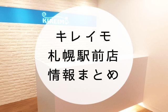 キレイモ札幌駅前店情報まとめ