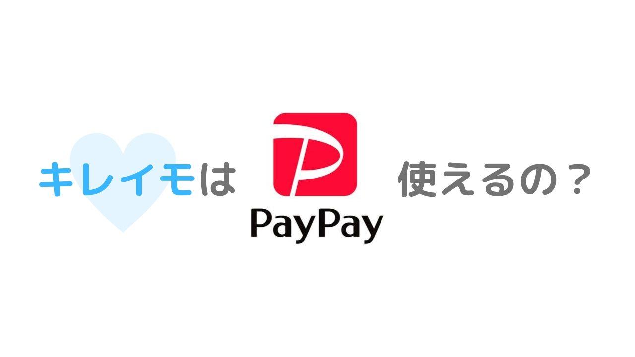 キレイモは支払い方法にPayPayが選べるの?