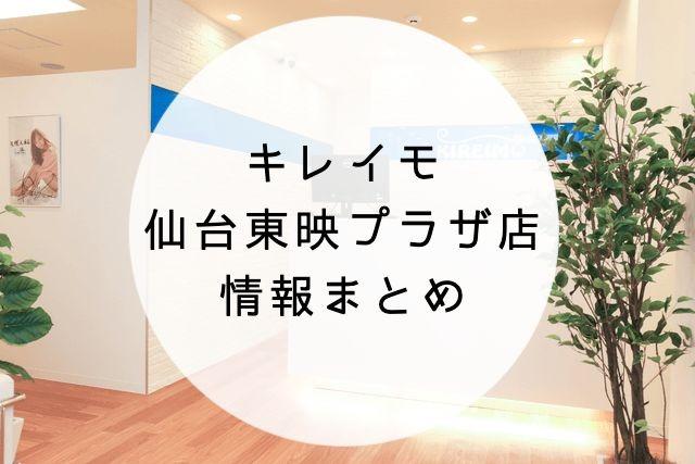 キレイモ仙台東映プラザ店情報まとめ