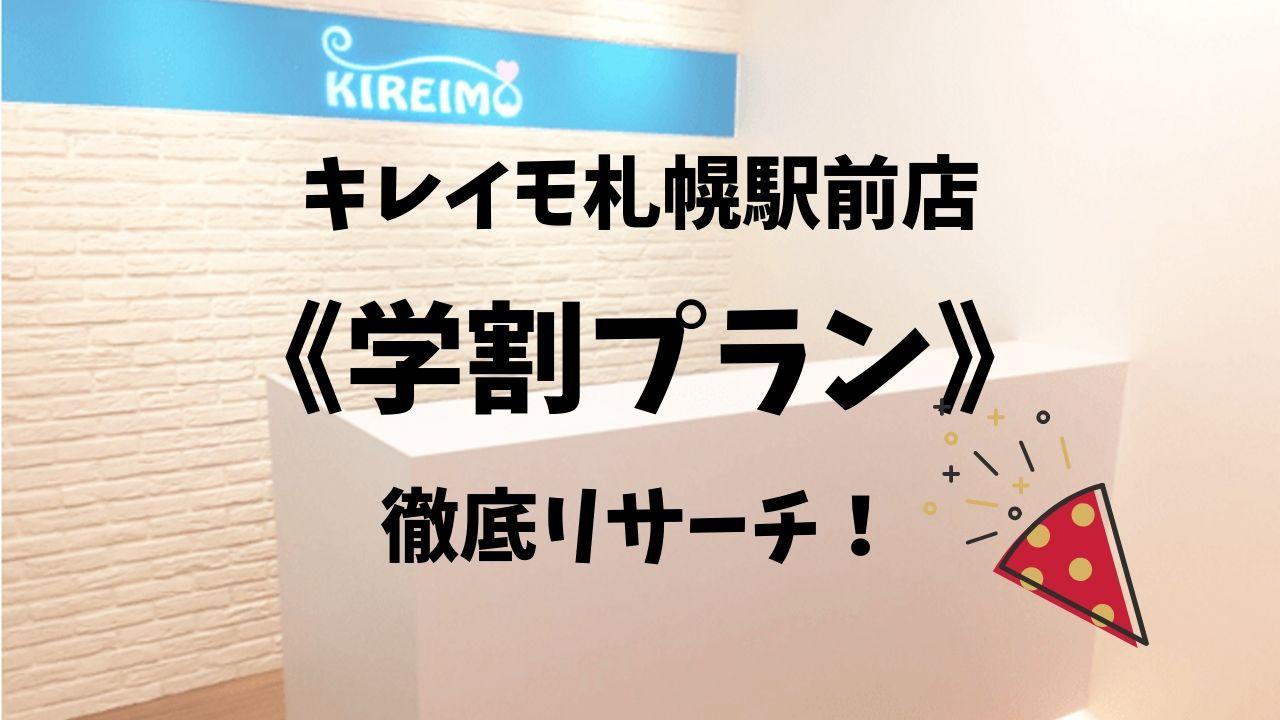 キレイモ札幌駅前店の学割プランをリサーチ