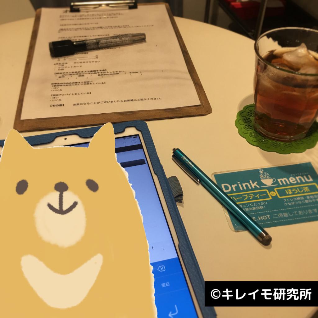 キレイモ新宿大ガード店のカウンセリング