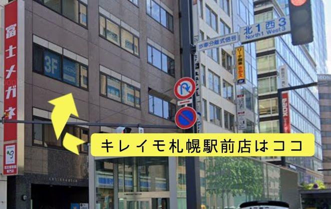 キレイモ札幌駅前店へのアクセス