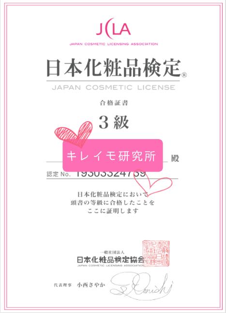 基本化粧品検定3級