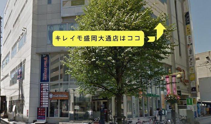 キレイモ盛岡大通店へのアクセス