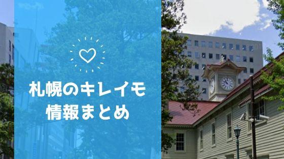 札幌のキレイモ口コミ評判