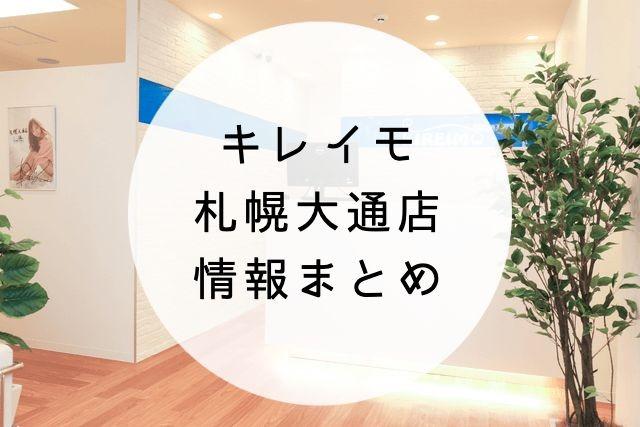 キレイモ札幌大通店情報まとめ