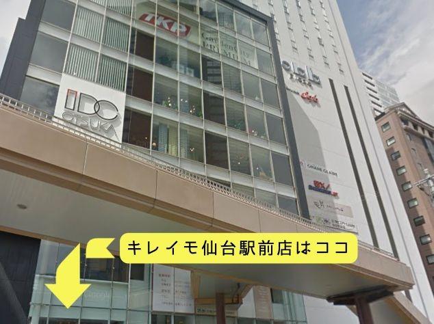 キレイモ仙台駅前店へのアクセス