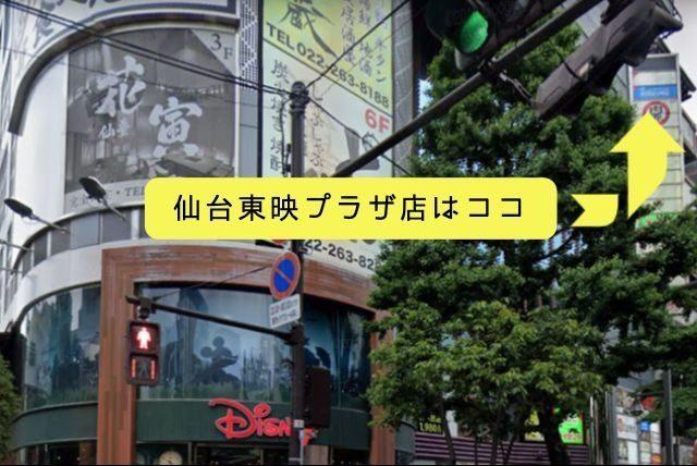キレイモ仙台東映プラザ店へのアクセス