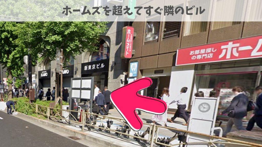 キレイモ新宿本店へのアクセス方法