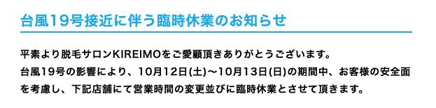 台風19号に伴うキレイモ臨時休業