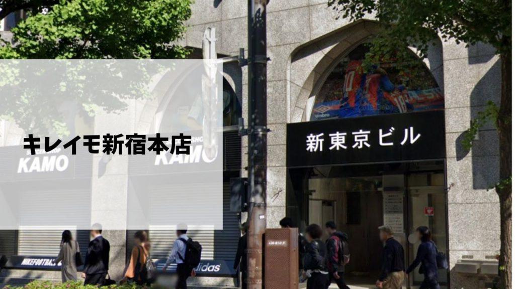 キレイモ新宿本店