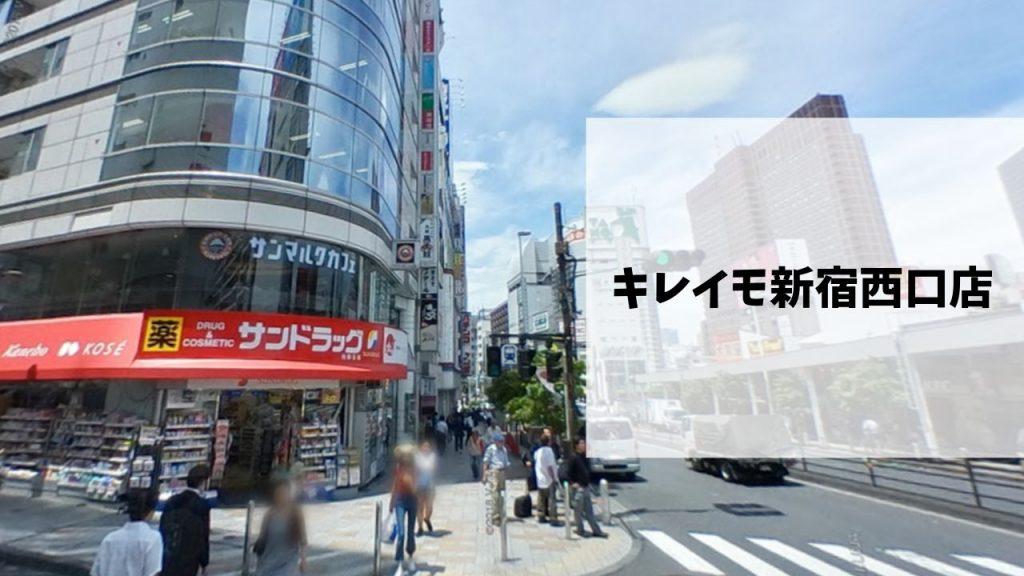 キレイモ新宿西口店の住所とアクセス方法