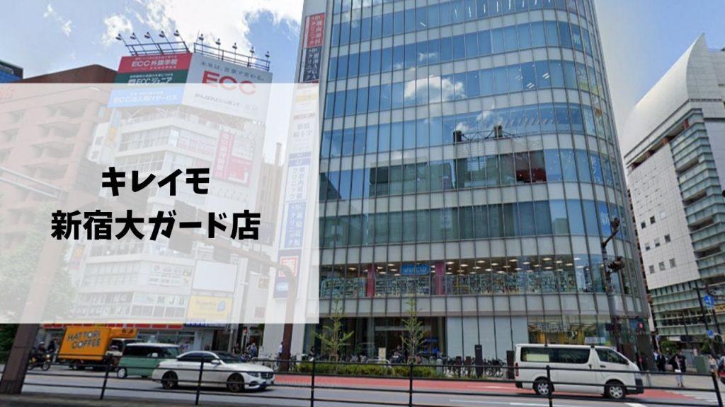キレイモ新宿大ガード店の住所とアクセス方法