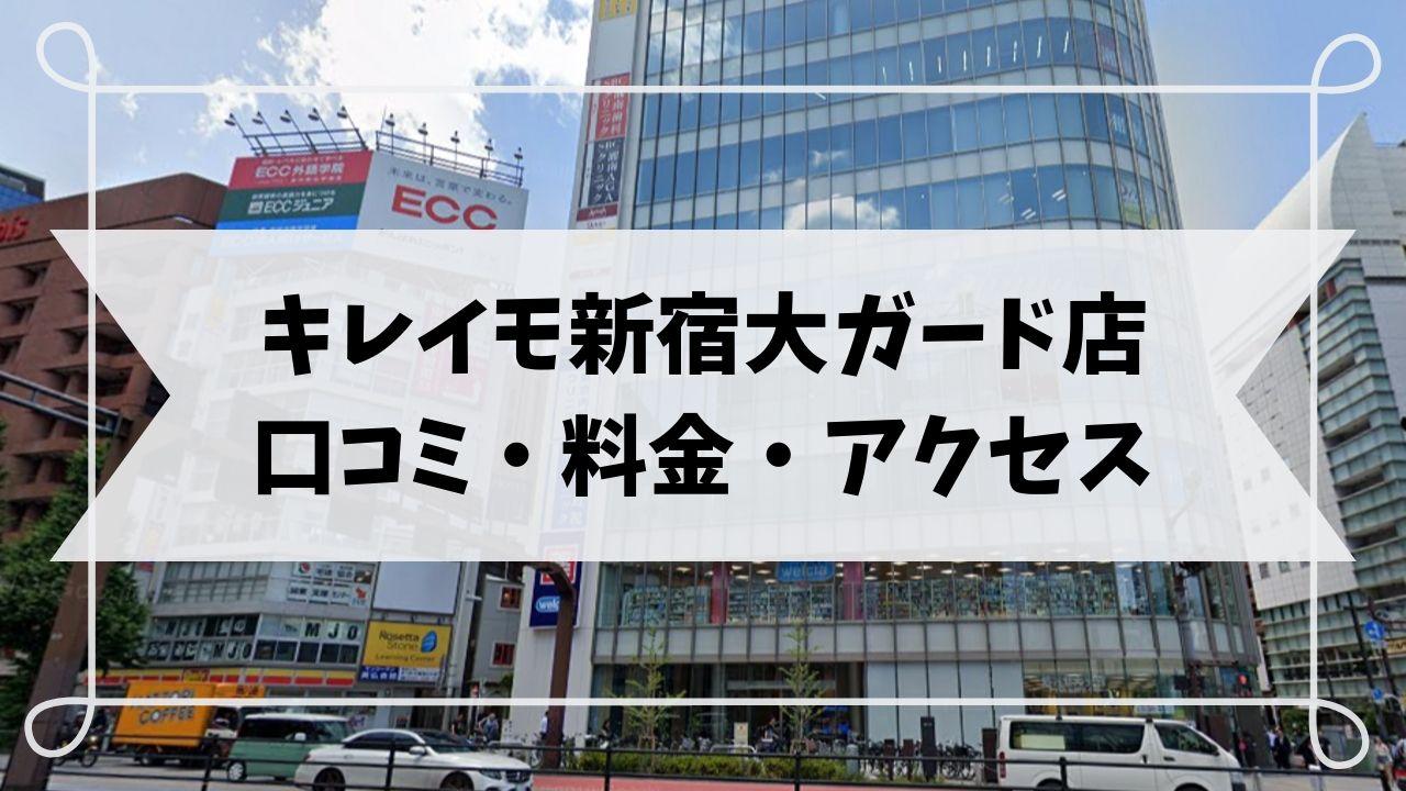 キレイモ新宿大ガード店の口コミ料金アクセス方法