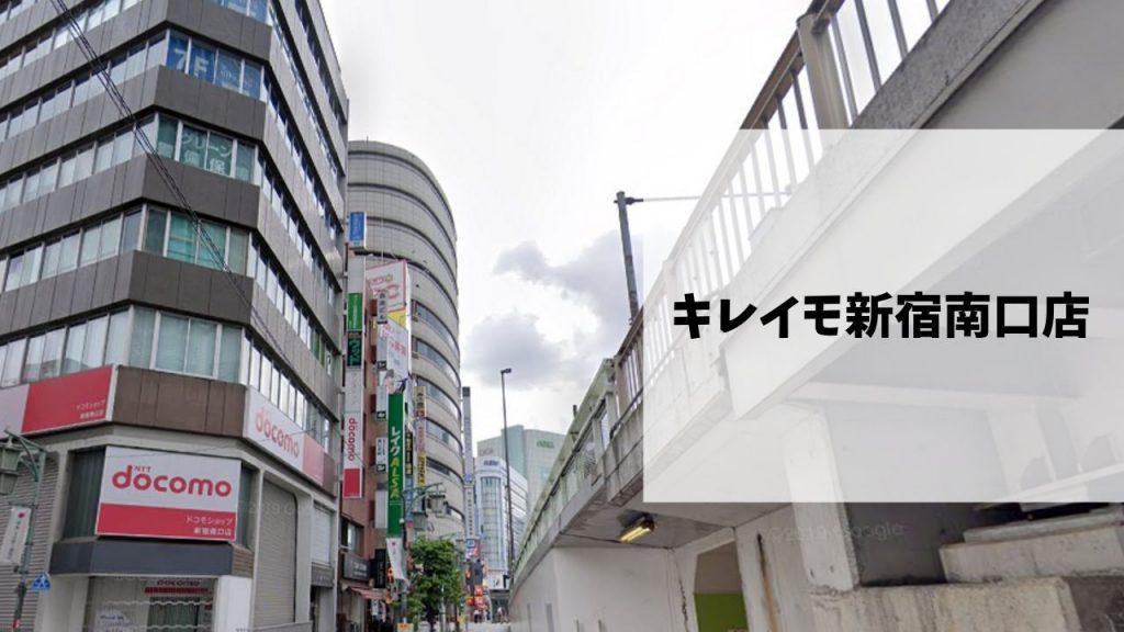 キレイモ新宿南口店の住所とアクセス方法
