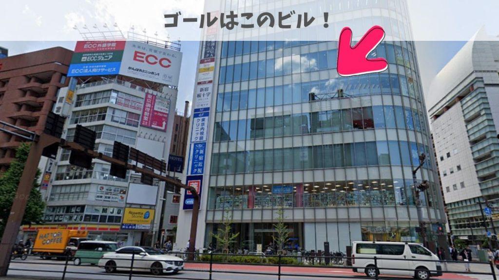 キレイモ新宿大ガード店のアクセス方法