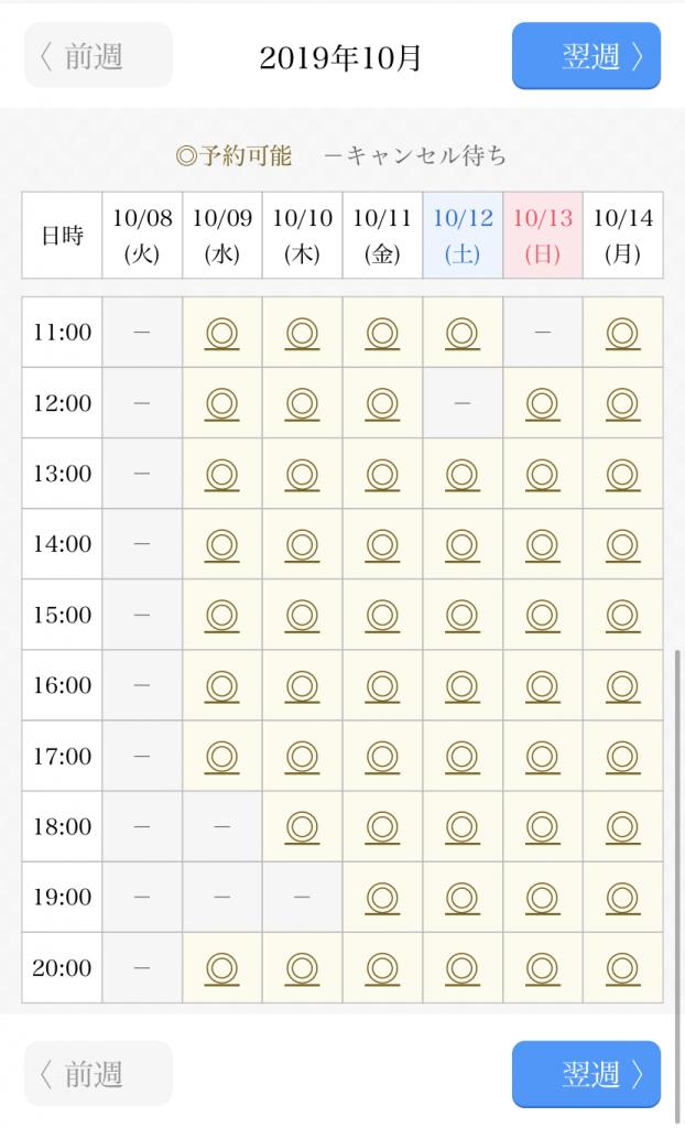 キレイモ新宿大ガード店の予約方法