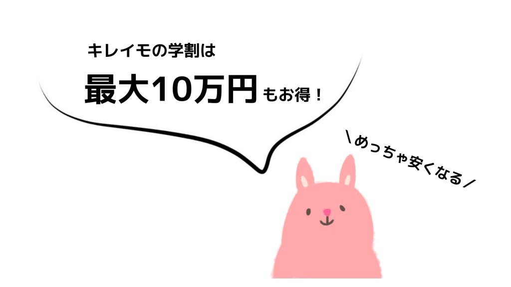 キレイモの学割は最大10万円引き
