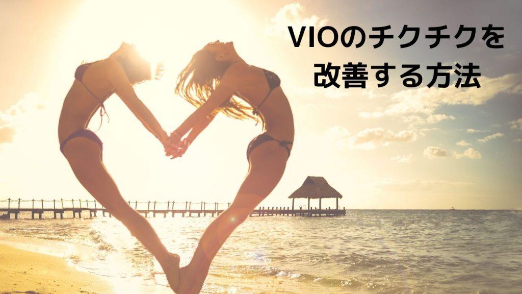 VIOのチクチクを改善する方法